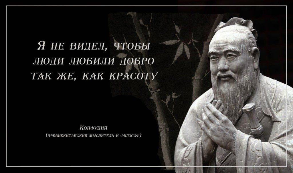 Конфуций о добре и красоте.