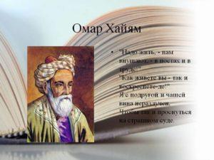 Омар Хайам цитаты о вине и посте