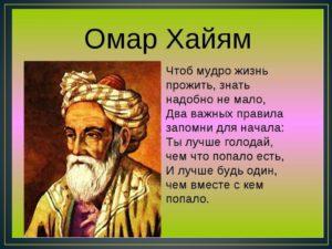Омар Хайам о жизни.