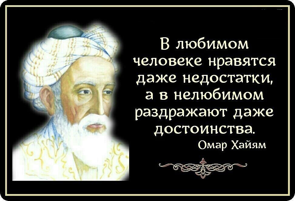 Омар Хайям о счастье.
