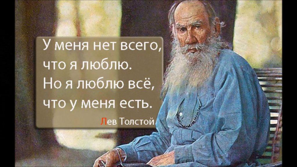 Толстой Л.Н. о счастье.